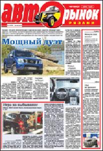 Газета рязань ярмарка частные объявления как разогнать электродвигатель доска объявлений