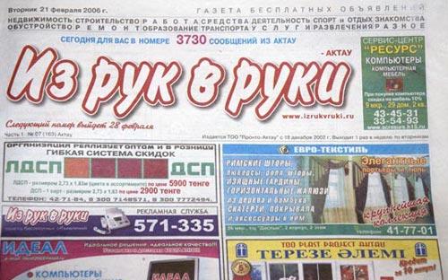 Газета ярмарка рязань дать бесплатное объявление подать платное объявление алматы